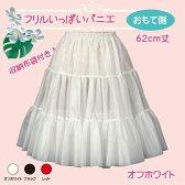 日本製/フリルいっぱいパニエ62cm丈♪スカート/パウスカート/フラダンス/ボリューム/白/黒/赤