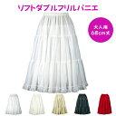 日本製/ソフトダブルフリルパニエ68cm丈♪スカート/ペチコート