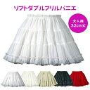 日本製/ソフトダブルフリルパニエ32cm丈♪スカート/ペチコート
