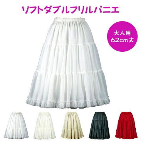 日本製 ソフトダブルフリルパニエ62cm丈♪ スカート ペチコート 結婚式 発表会 冷房対策 普段使い ホワイト オフホワイト ブラック レッド
