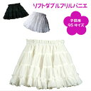 日本製 子供用ソフトダブルフリルパニエ95サイズ♪ ペチコート スカート ワンピース 七五三 ベビー 結婚...