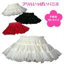 日本製 ハロウィン 子供用 フリルいっぱいパニエ 95サイズ♪ 子供パニエ キッズ パニエ ベビー ドレス テ...