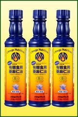 【送料無料】亜麻仁油(フラックスシードオイル)237ml×3本お得セット