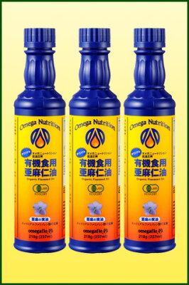 オメガニュートリション社製・オメガ3必須脂肪酸の宝庫有機JAS認証を受けた完全オーガニックの...
