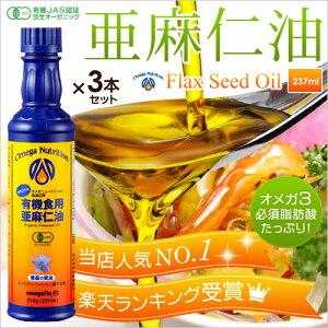 【送料無料】有機亜麻仁油(フラックスシードオイル/アマニ油)237ml×3本お得セット