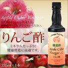 りんご酢355ml