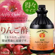 りんご酢 とくとくサイズ 946ml アメリカ産