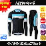 【送料無料】サイクルウェア/男性夏用/サイクルジャージ/セット/自転車ウェア/長袖ウエア/上下セット
