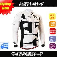 【送料無料】サイクルウェア/男性夏用/サイクルジャージ/自転車ウェア/長袖ウエア