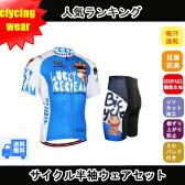 【送料無料】「韓国最新デザイン」【メーカー直売】サイクルウェア 男性夏用 サイクルジャージ 自転車ウェア 半袖ウエア