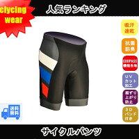 【送料無料】サイクルウェア男性夏用サイクルパンツ自転車ウェア半袖ウエア