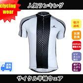 サイクルウェア サイクリング ウェア 男性夏用 サイクルジャージ サイクルウエア 自転車ウェア 半袖 【送料無料】