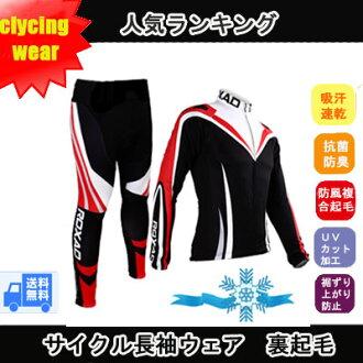 騎自行車週期澤西男子秋冬迴圈週期澤西下來設置的自行車潔具騎自行車長長的袖子穿長袖週期服裝自行車衣服穿