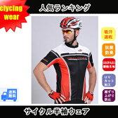 【送料無料】サイクルウェア 男性夏用 サイクルジャージ 自転車ウェア 半袖ウエアのみ