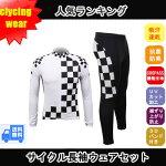 【送料無料】サイクルウェア男性夏用サイクルジャージセット自転車ウェア長袖ウエア