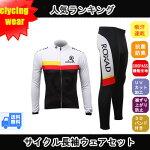 【送料無料】サイクルウェア/男性夏用/サイクルジャージ/セット/自転車ウェア/長袖ウエア/サイクリング/ウェア