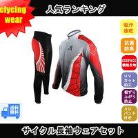 【送料無料】サイクルウェア/男性夏用/サイクルジャージ/上下セット/自転車ウェア/長袖ウエア