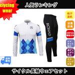 【送料無料】サイクルウェア/男性夏用/サイクルジャージ/セット/自転車ウェア/長袖ウエア