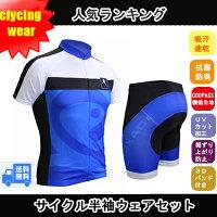 【送料無料】サイクルウェア/男性夏用/サイクルジャージ/上下セット/自転車ウェア/長袖ウエア/サイクリング/ウェア