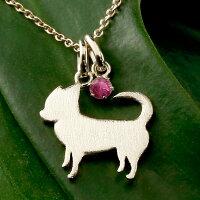 【送料無料】犬ネックレスルビー一粒ペンダントチワワホワイトゴールドk1818金いぬイヌ犬モチーフ7月誕生石チェーン人気