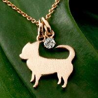 【送料無料】犬ネックレスダイヤモンド一粒ペンダントチワワピンクゴールドk1010金いぬイヌ犬モチーフ4月誕生石チェーン人気