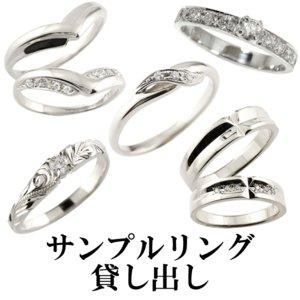 【レンタル】 サンプルリング 貸し出し 結婚指輪 婚約指輪 指輪 送料無料