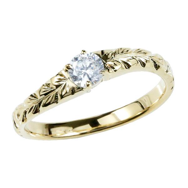 鑑定書付き ハワイアンジュエリー ダイヤモンド VSクラス リング 指輪 イエローゴールドk10 ハワイアンリング ダイヤ 一粒 大粒 10金 10k 妻 嫁 奥さん 女性 彼女 娘 母 祖母 パートナー