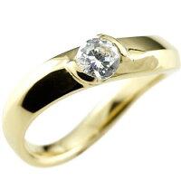 【送料無料】婚約指輪エンゲージリング鑑定書付きダイヤモンドリング一粒指輪ダイヤダイヤモンドリングイエローゴールドk18大粒0.30ctSIクラス18金レディース