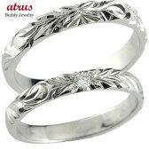 【送料無料】ハワイアンジュエリー ペアリング 人気 プラチナ 結婚指輪 一粒ダイヤモンド マリッジリング pt900 ダイヤ ストレート カップル 贈り物 誕生日プレゼント ギフト