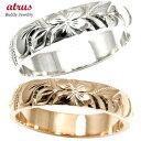 【ポイント10倍】ペアリング 結婚指輪 ハワイアンジュエリー プラチナ ピンクゴールドk18 マリッジリング シンプル 人気 プレゼント 女性 送料無料 の 2個セット