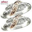 【送料無料】ハワイアンジュエリー 結婚指輪 マリッジリング ペアリング 人気 ホワイトゴールドk18 ピンクゴールドk18 コンビネーションリング 地金リング 18金 k18wg k18pg 贈り物 誕生日プレゼント ギフト