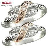 ハワイアンジュエリー 結婚指輪 マリッジリング ペアリング 人気 ホワイトゴールドk10 ピンクゴールドk10 コンビネーションリング 地金リング 10金 k10wg k10pg プロポーズ 記念日 誕生日 マリッジリング 贈り物 誕生日プレゼント ギフト
