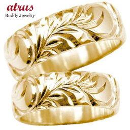 【ポイント10倍】ペアリング 結婚指輪 ゴールド ハワイアンジュエリー マリッジリング ピンクゴールドk18 結婚式 18金 ストレート カップル 送料無料 の 2個セット 人気