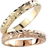 【送料無料】結婚指輪ハワイアンペアリングブルーダイヤモンドダイヤモンドイエローゴールドk10ピンクゴールドk102本セット10金ダイヤストレートカップル