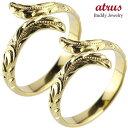 ペアリング ハワイアン 人気 結婚指輪 ミル打ち イエローゴールドk18 地金リング 18金 k18yg ストレート カップル 贈り物 誕生日プレゼント ギフト ファッション