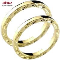 ハワイアンペアリング人気結婚指輪イエローゴールドk18地金リング18金k18ygストレートカップル