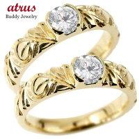 ハワイアンジュエリーペアリング人気ダイヤモンド結婚指輪マリッジリングイエローゴールドk18一粒大粒18金k18ygダイヤストレートカップル