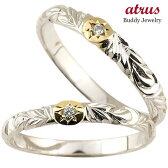 【送料無料】ハワイアンジュエリー ペアリング 結婚指輪 一粒ダイヤモンド マリッジリング ホワイトゴールドk18 コンビ ダイヤ 18金 ストレート カップル2.3 贈り物 誕生日プレゼント ギフト