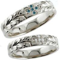【送料無料】ハワイアンジュエリーペアリングプラチナクロスダイヤモンドブルーダイヤモンドダイヤ結婚指輪マリッジリングストレートカップル