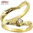 【送料無料】ハワイアンジュエリー イエローゴールドk18 ペアリング ダイヤモンド 結婚指輪 マリッジリング ハワイアンリング V字 k18 カップル 贈り物 誕生日プレゼント ギフト バレンタイン ホワイトデー