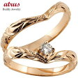 【送料無料】ハワイアンジュエリー ピンクゴールドk10 ペアリング ダイヤモンド 結婚指輪 マリッジリング ハワイアンリング V字 k10 カップル 贈り物 誕生日プレゼント ギフト