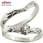 【送料無料】ハワイアンジュエリー シルバー ペアリング ダイヤモンド 結婚指輪 マリッジリング ハワイアンリング V字 カップル 贈り物 誕生日プレゼント ギフト