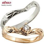 【送料無料】ハワイアンジュエリープラチナピンクゴールドk18ペアリングダイヤモンド結婚指輪マリッジリングハワイアンリングV字pt900カップル