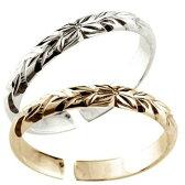 【送料無料】スイートハグリング ハワイアンジュエリー プラチナ ペアリング 結婚指輪 マリッジリング ピンクゴールドk18 フリーサイズリング 指輪 18金 ストレート 贈り物 誕生日プレゼント ギフト