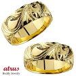 ハワイアンジュエリー ペアリング 結婚指輪 マリッジリング 幅広 指輪 地金リング イエローゴールドk18 18金 ミル打ち ストレート カップル 贈り物 誕生日プレゼント ギフト バレンタイン ホワイトデー