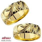 ハワイアンジュエリー ペアリング 結婚指輪 マリッジリング 幅広 指輪 地金リング イエローゴールドk18 18金 ミル打ち ストレート カップル 贈り物 誕生日プレゼント ギフト