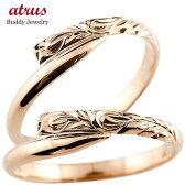 【送料無料】ハワイアンジュエリー ペアリング 結婚指輪 マリッジリング ピンクゴールドk18 ハワイアンリング スパイラル 地金 k18 カップル 贈り物 誕生日プレゼント ギフト