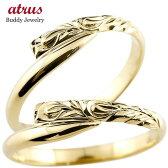 【送料無料】ハワイアンジュエリー ペアリング 結婚指輪 マリッジリング イエローゴールドk18 ハワイアンリング スパイラル 地金 k18 カップル 贈り物 誕生日プレゼント ギフト