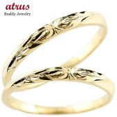 【送料無料】ハワイアンジュエリー ペアリング 結婚指輪 マリッジリング イエローゴールドk18 ハワイアンリング ストレート 地金 k18 カップル 贈り物 誕生日プレゼント ギフト