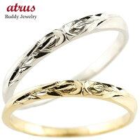 【送料無料】ハワイアンジュエリーペアリング結婚指輪マリッジリングホワイトゴールドk10イエローゴールドk10ハワイアンリングストレート地金k10カップル